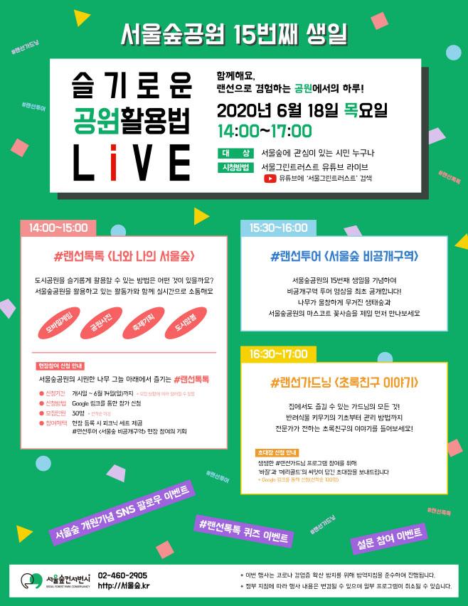 비밀의 숲 최초 공개 랜선투어…서울시, 서울숲공원 온라인 15번째 생일파티