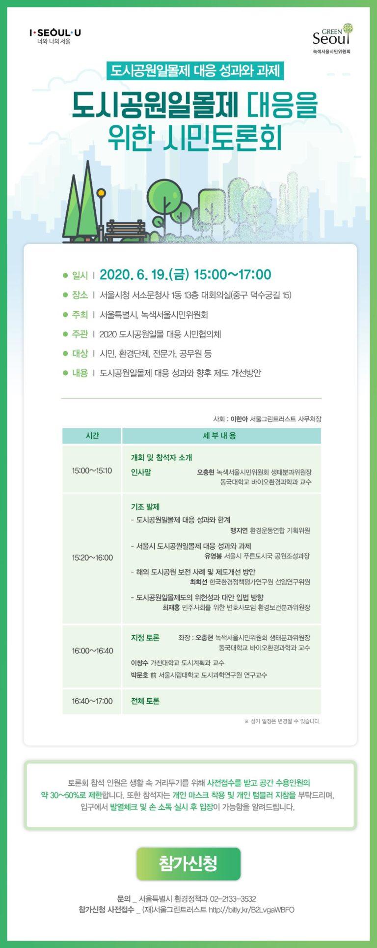 서울시, 녹색위, 협의체, `도시공원일몰제` 대응 방안 모색