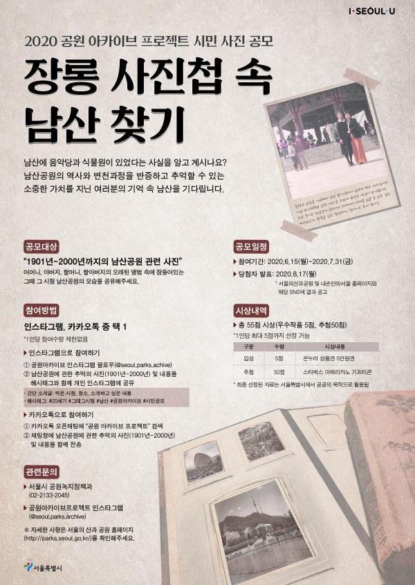 서울시, 장롱 사진첩 속 `옛 남산공원 풍경`담은 개인소장 사진 수집