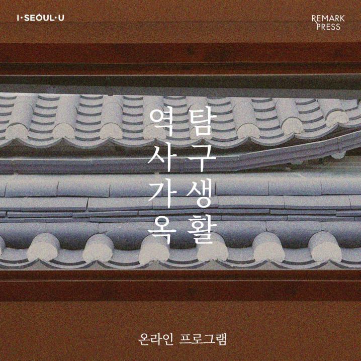 서울시, 배렴, 홍건익 역사가옥의 문화와 정취 온라인으로 체험하세요