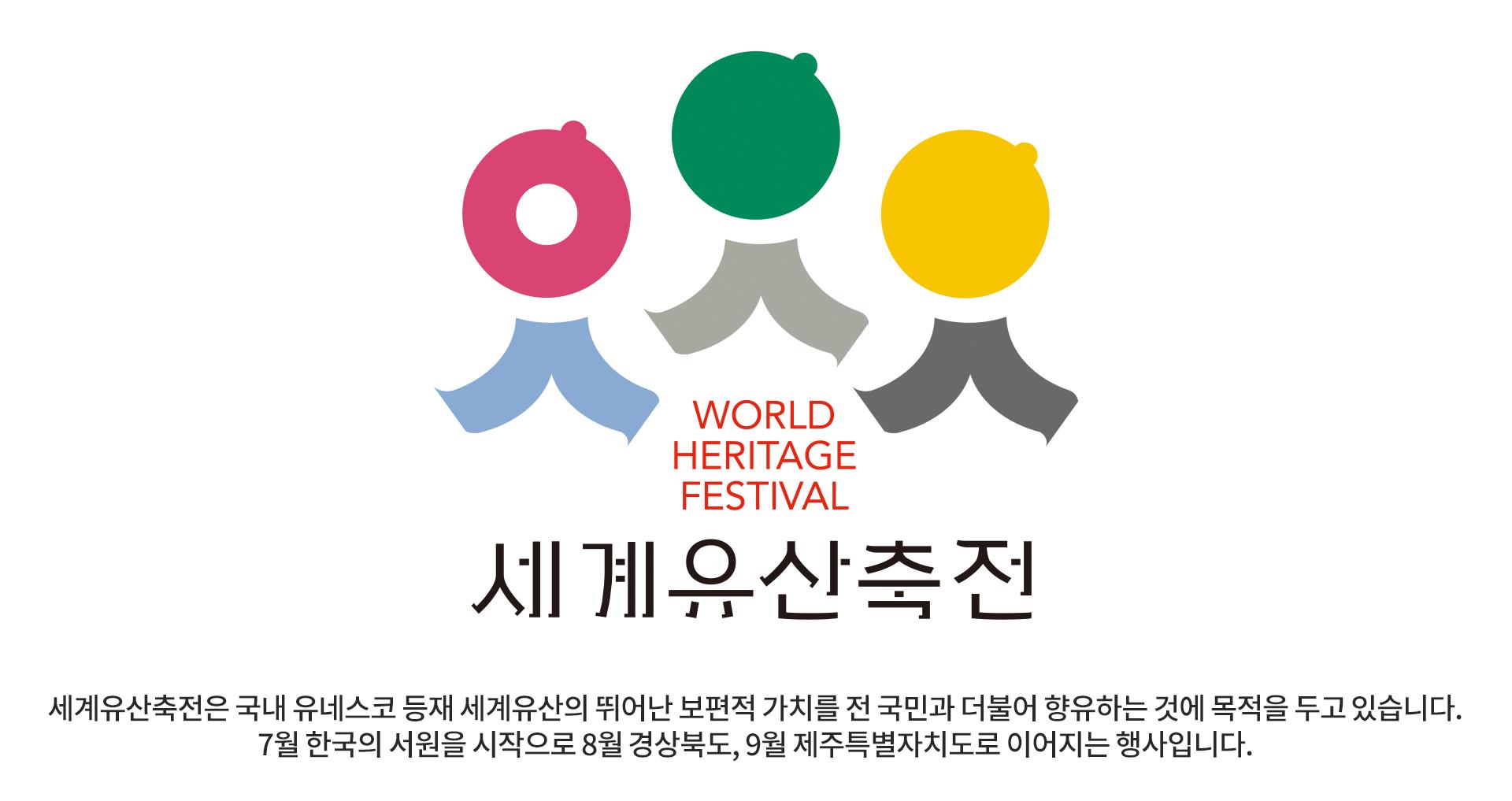 「2020 세계유산축전-한국의 서원」3일 개막