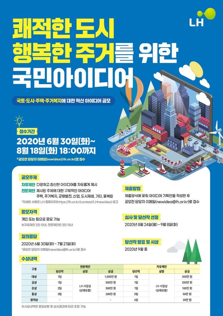[한국토지주택공사] 쾌적한 도시 행복한 주거를 위한 국민아이디어 공모전
