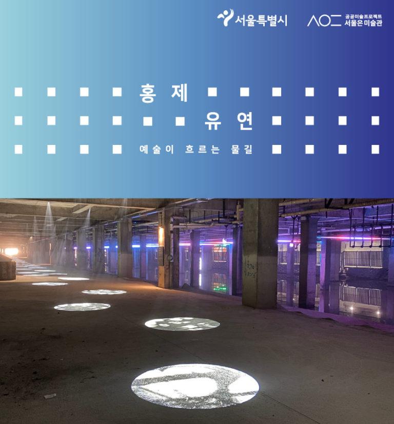 빛의 예술길, '홍제유연'이 열립니다.