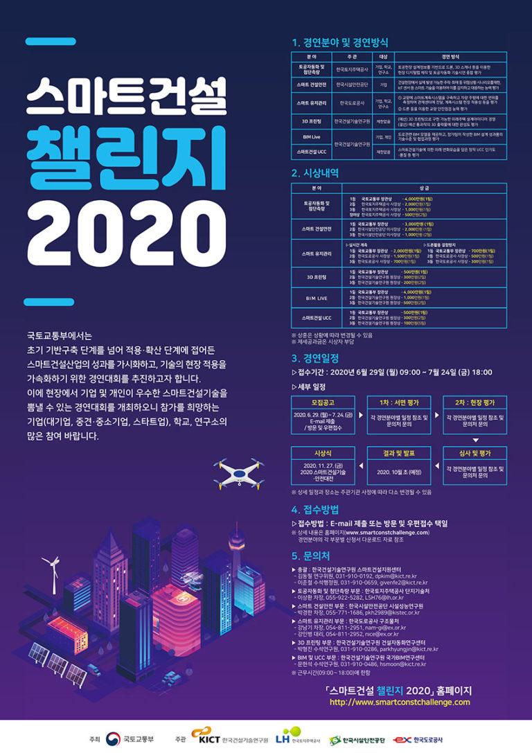 스마트건설 챌린지 2020 경연대회 알림