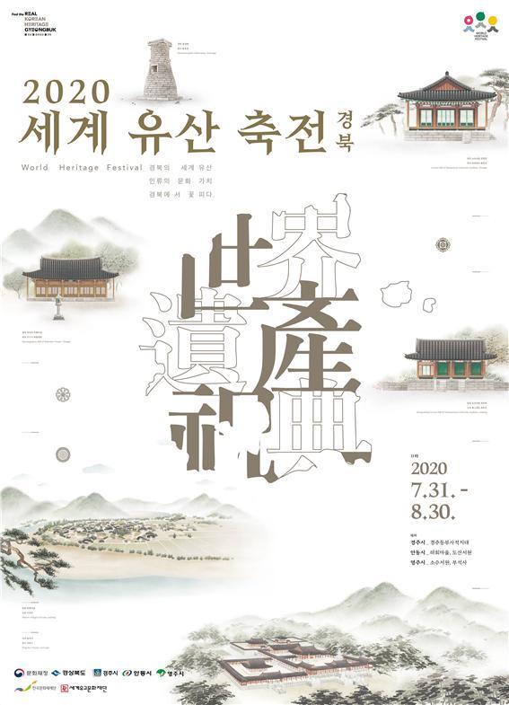 「2020 세계유산축전-경상북도」 31일 개막