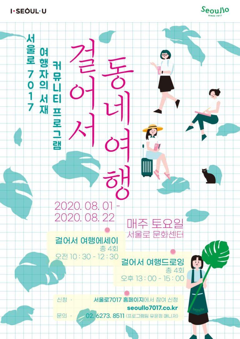 서울로 7017의 추억을 글로 쓰고, 그림으로 그려보자!