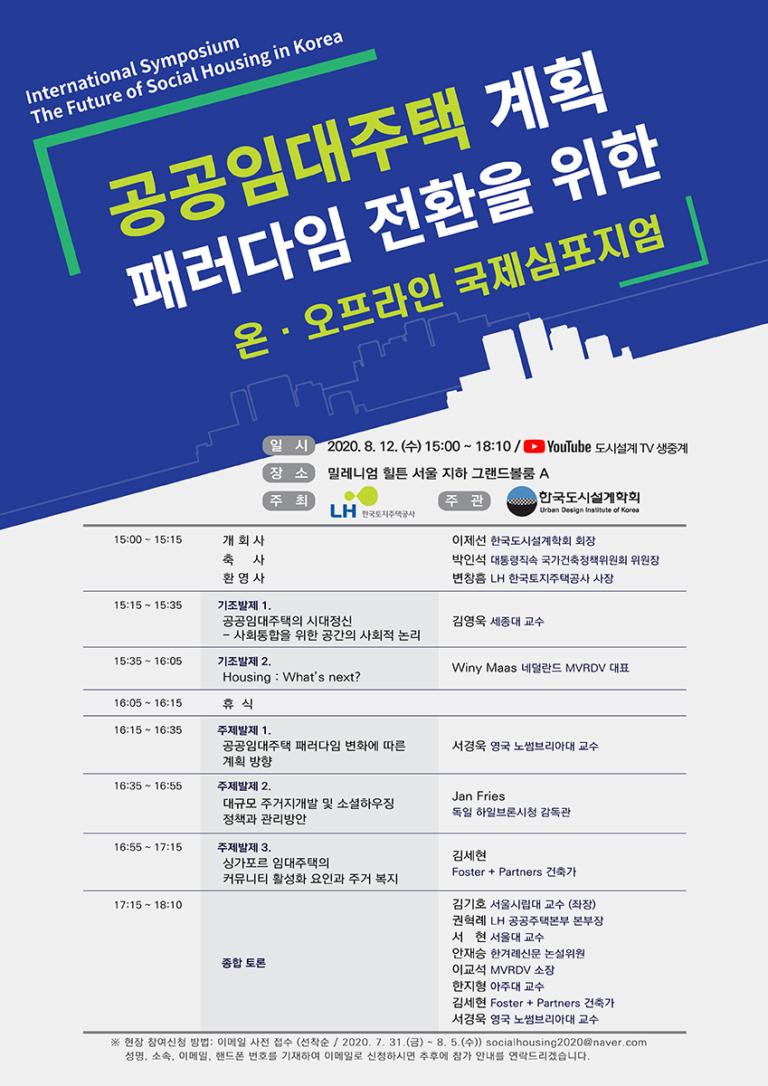「공공임대주택 계획 패러다임의 전환을 위한 국제심포지엄」 개최 안내