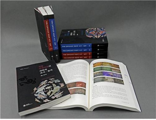 『전통 단청안료의 과학적 조사‧분석(서울‧경기)』보고서 발간