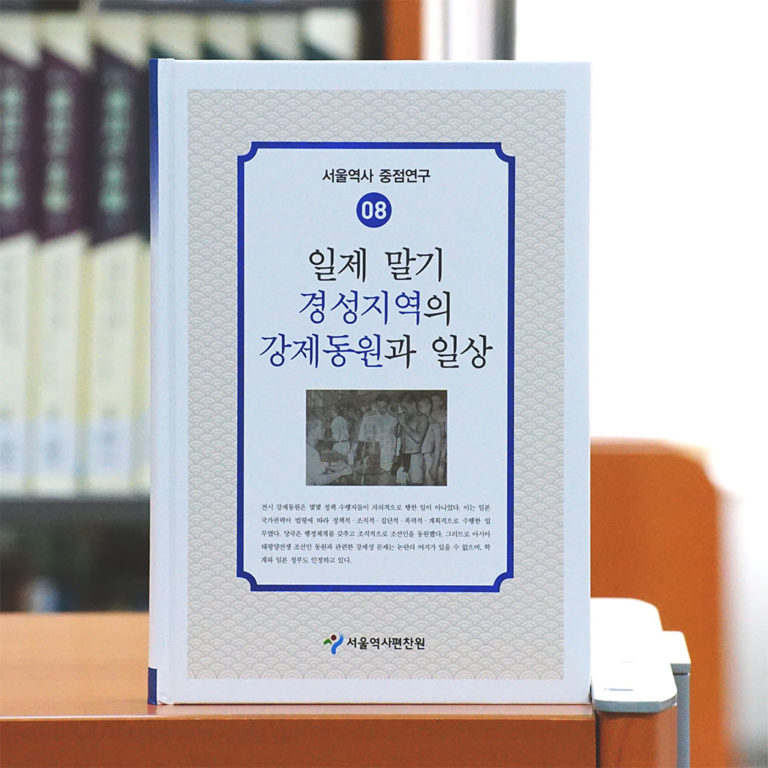 서울역사편찬원, <일제 말기 경성지역의 강제동원과 일상> 발간
