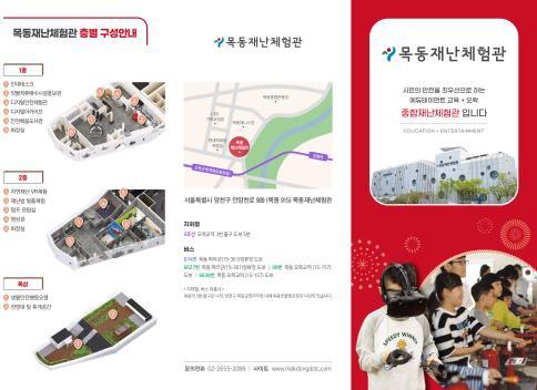 서울시, VR‧방탈출게임으로 배우는 재난대처법… '목동 재난체험관' 3일 개관
