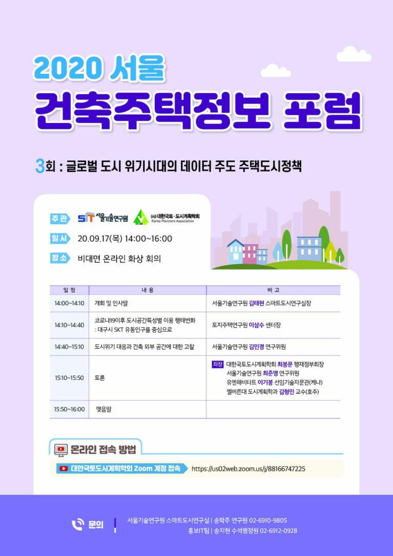 2020 서울 건축주택정보 포럼 개최(9/17)