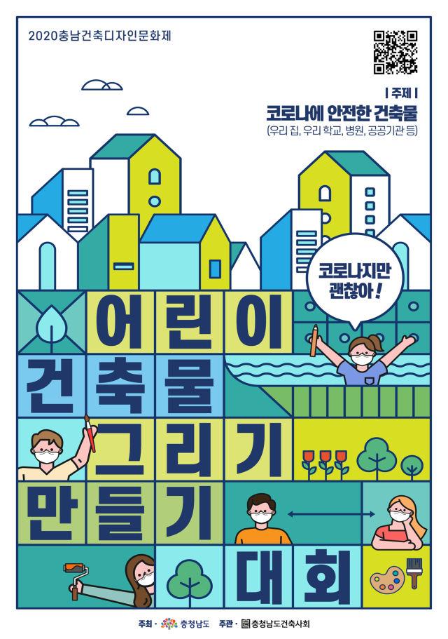 '코로나지만 괜찮아, 전국 어린이 건축물 그리기·만들기 대회' 개최 안내