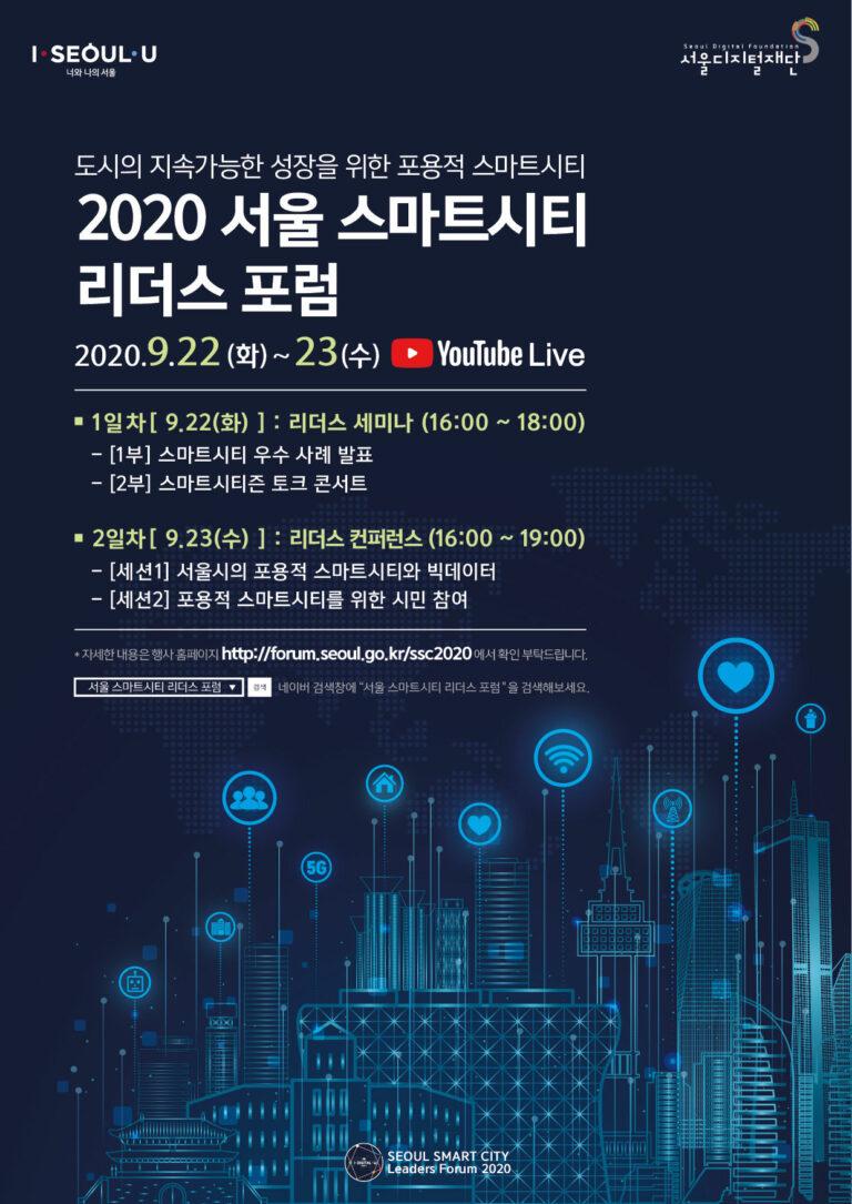 서울시, 22~23일 세계도시리더들과 `포용적 스마트도시` 주제 온라인 포럼