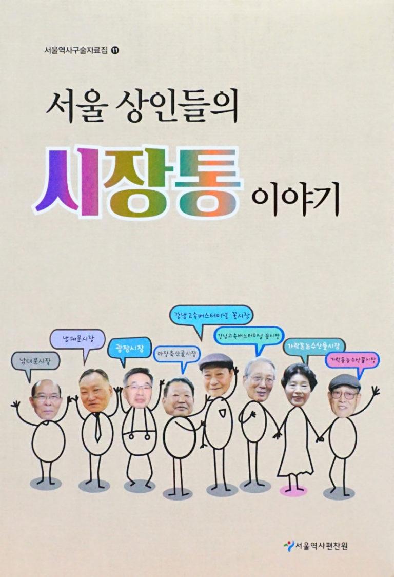 서울 역사편찬원, `서울 상인들의 시장통 이야기` 발간