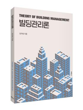 빌딩관리론