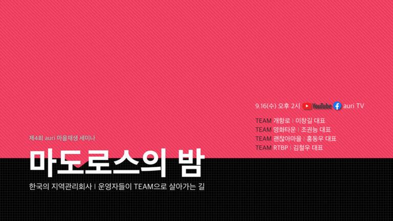 '제4회 auri 마을재생 세미나 – 마도로스의 밤' 개최