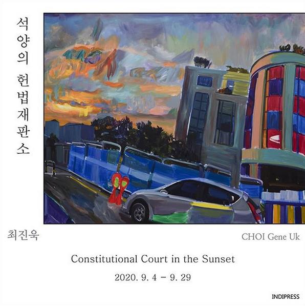최진욱 : 석양의 헌법재판소