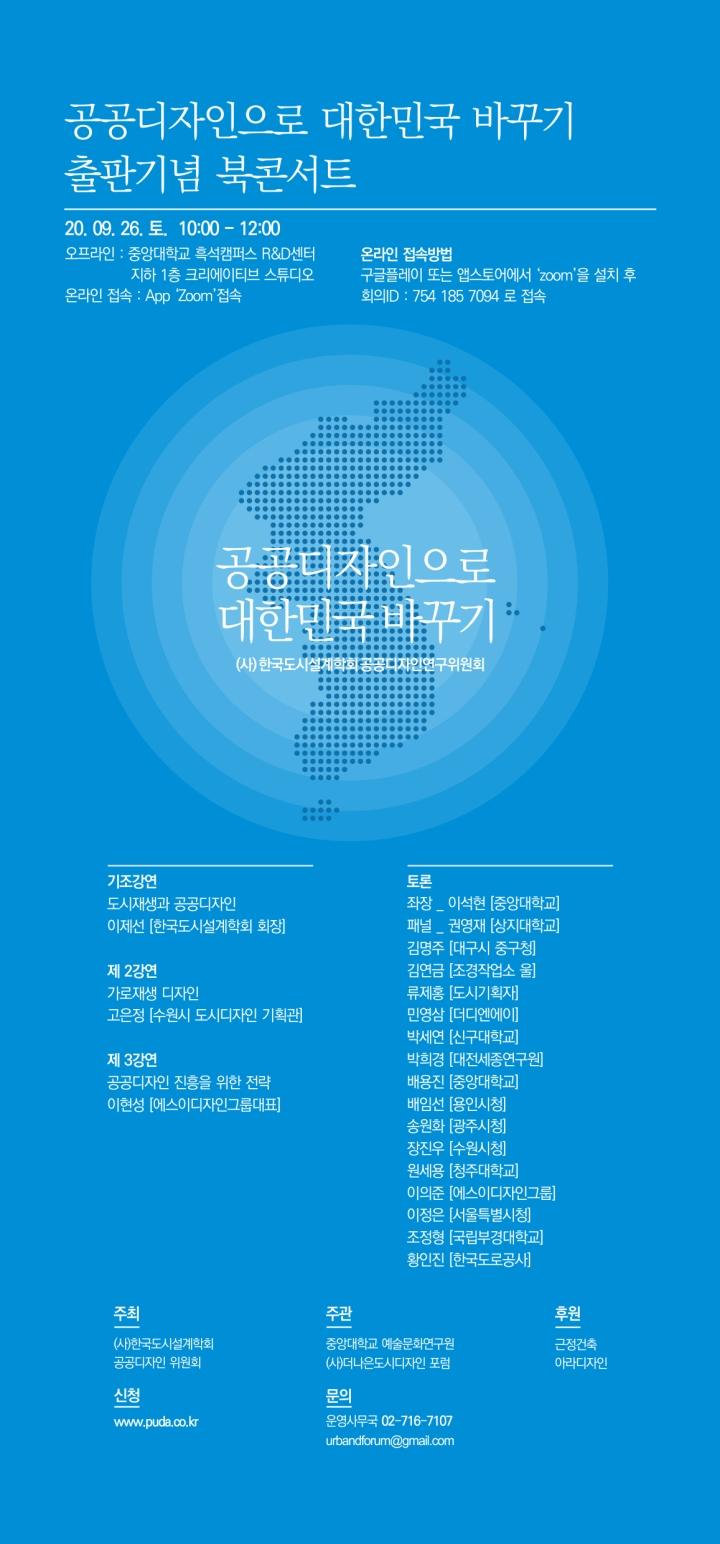 [한국도시설계학회 공공디자인연구위원회]「공공디자인으로 대한민국 바꾸기」 출판기념 북콘서트
