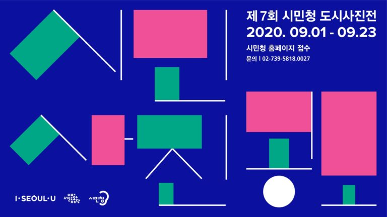 서울시 시민청, 생활 속 낭만 나누는 `도시사진전` 시민공모… 9.23까지