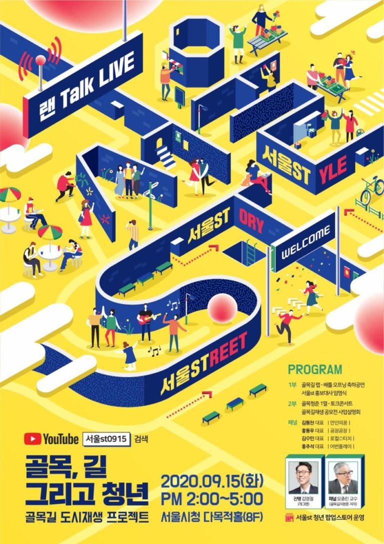 서울시, 15일 `청년 주도 골목길 재생방안 모색` 랜선 토크