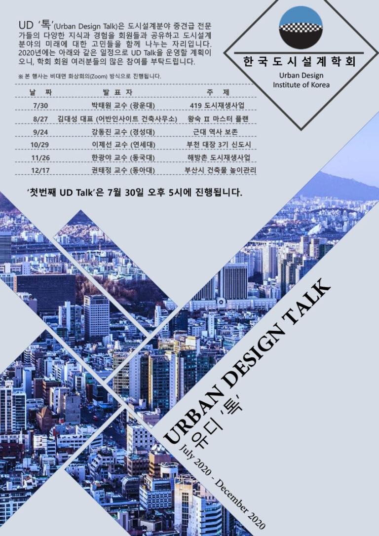 [한국도시설계학회 기획위원회] UD톡(Urban Design Talk) 개최 안내
