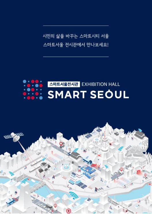 서울시, `최첨단 스마트도시 서울` 3D‧AR로 체험…전시관 27일 개관