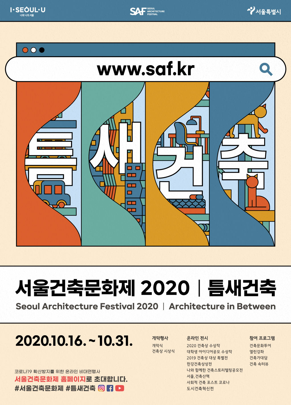 전시‧투어‧강좌‧대담… 온라인 `2020 서울건축문화제` 16일 개막