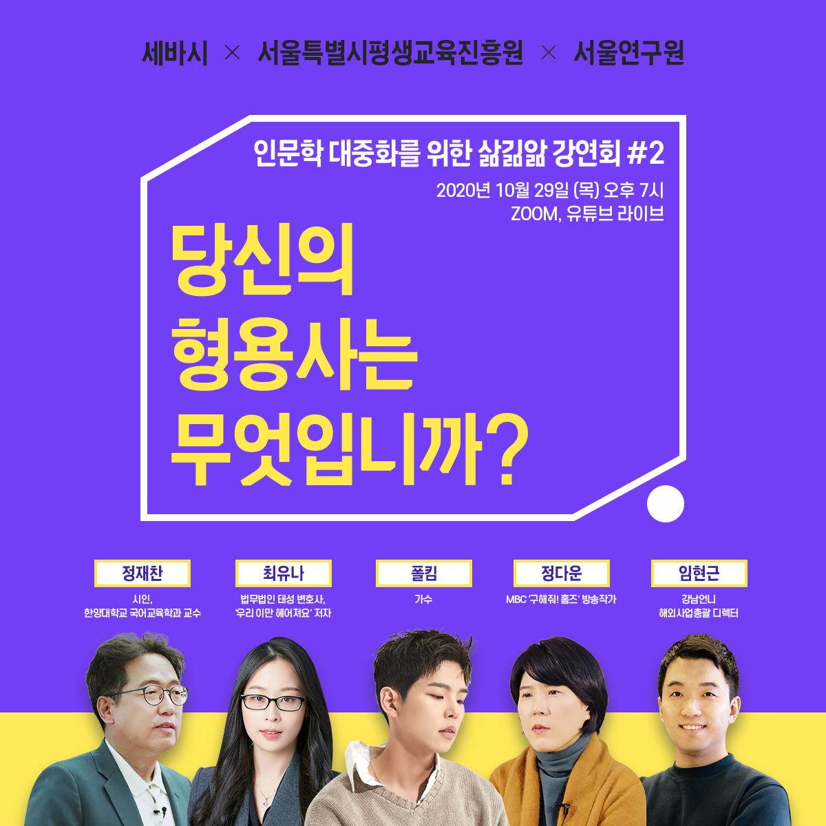 서울시, 서울연구원과 세바시 인문학 강연으로 시민들과 만나