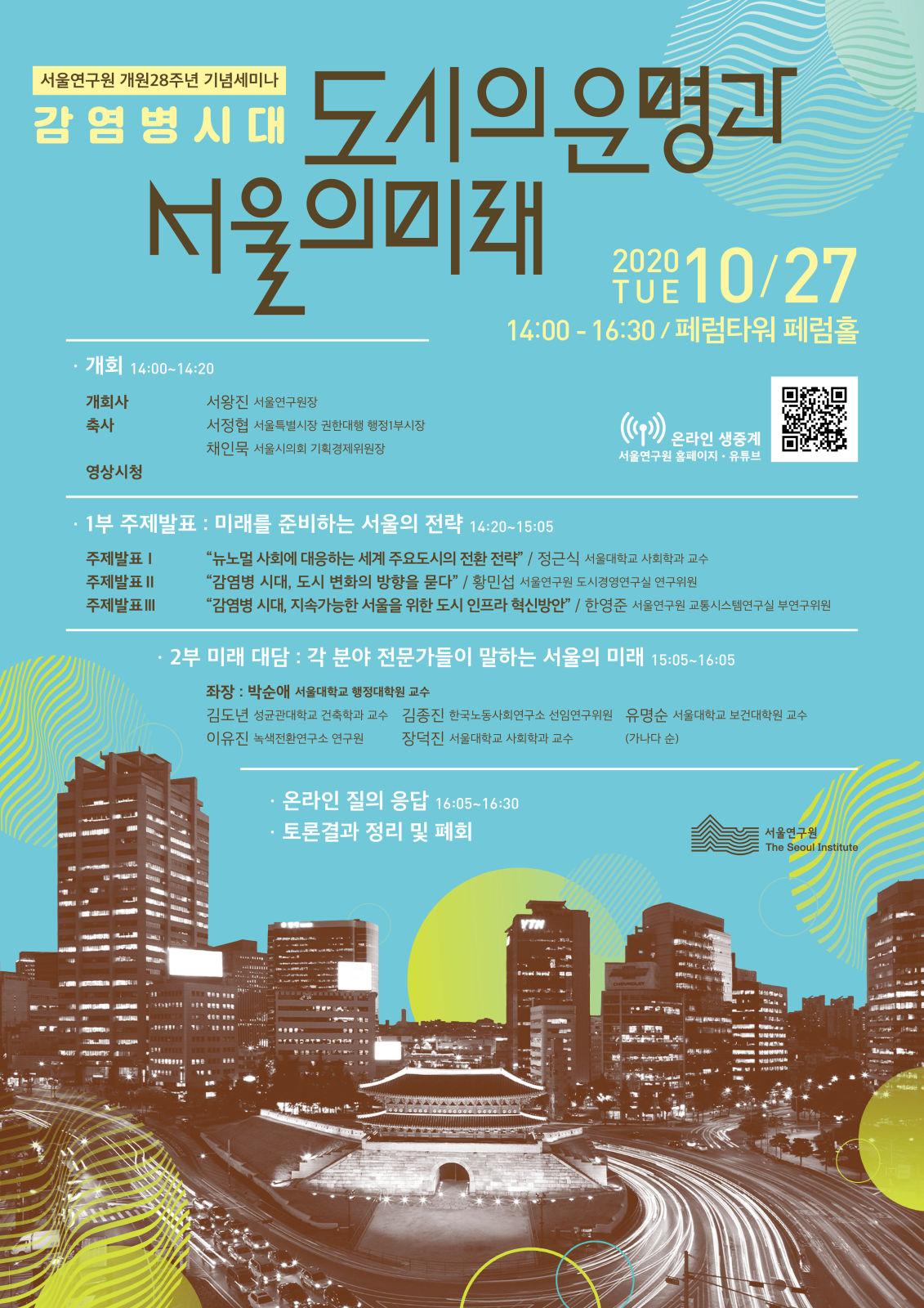 서울연구원 개원 28주년 세미나, 감염병 시대 자족성 갖춘 `작은 도시` 제안