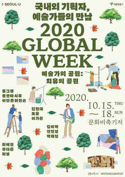 서울시, 문화비축기지에서 국내외 예술가의 향연 `2020 글로벌 위크` 개최