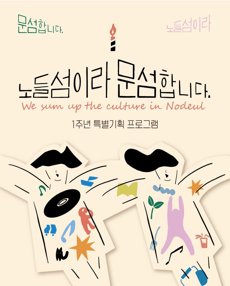 서울시, 노들섬 개장 1주년 기념 공연 등 `노들섬이라 문섬합니다` 개최