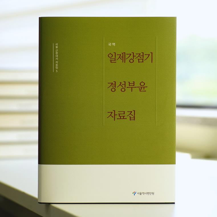 서울역사편찬원, 일제강점기 경성부윤들의 행적 추적한 자료집 발간