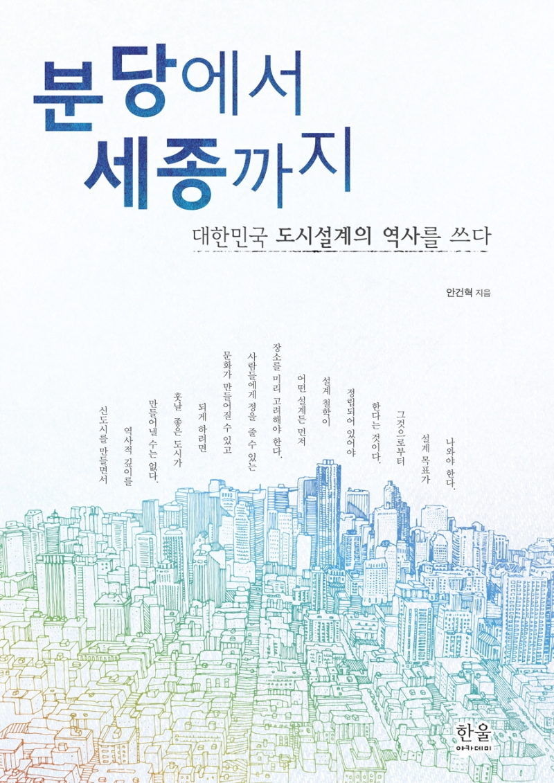 분당에서 세종까지 대한민국 도시설계의 역사를 쓰다