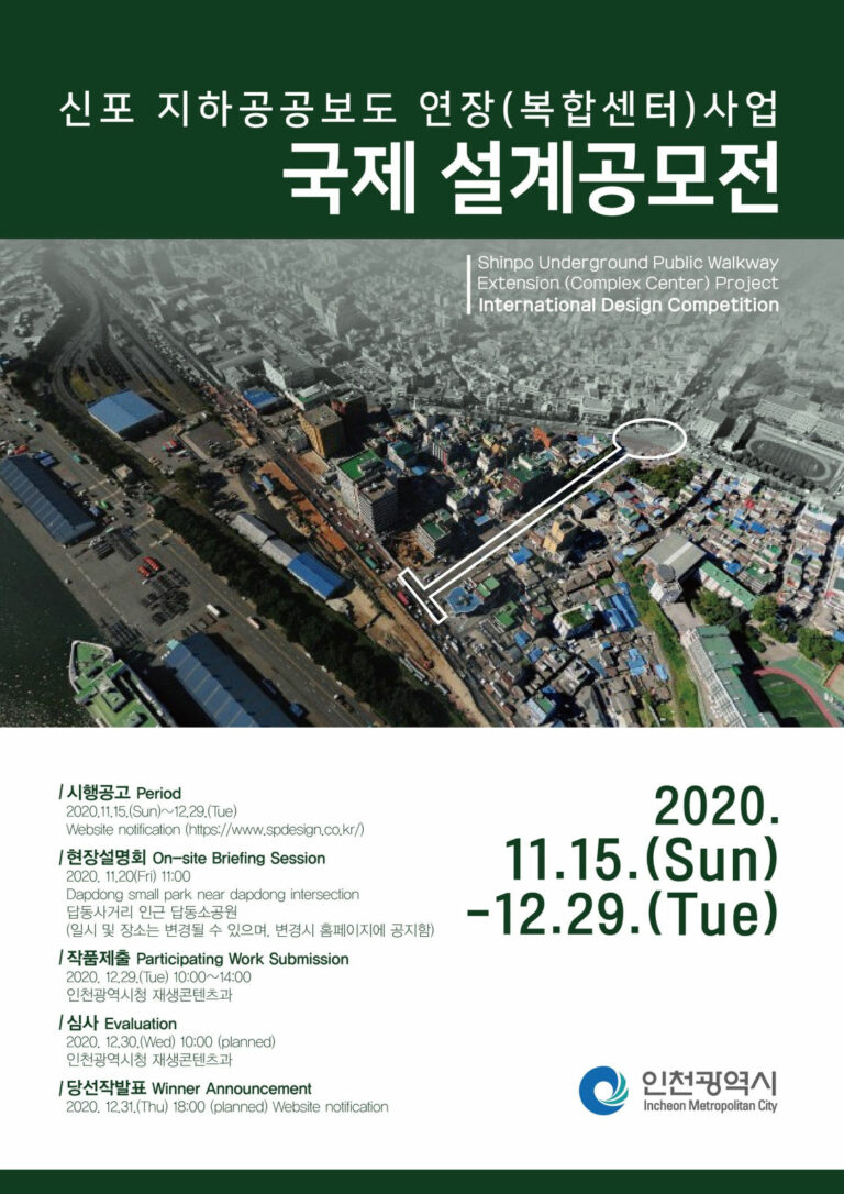 [인천광역시] 신포 지하공공보도 연장사업 국제설계공모전(~12/29)