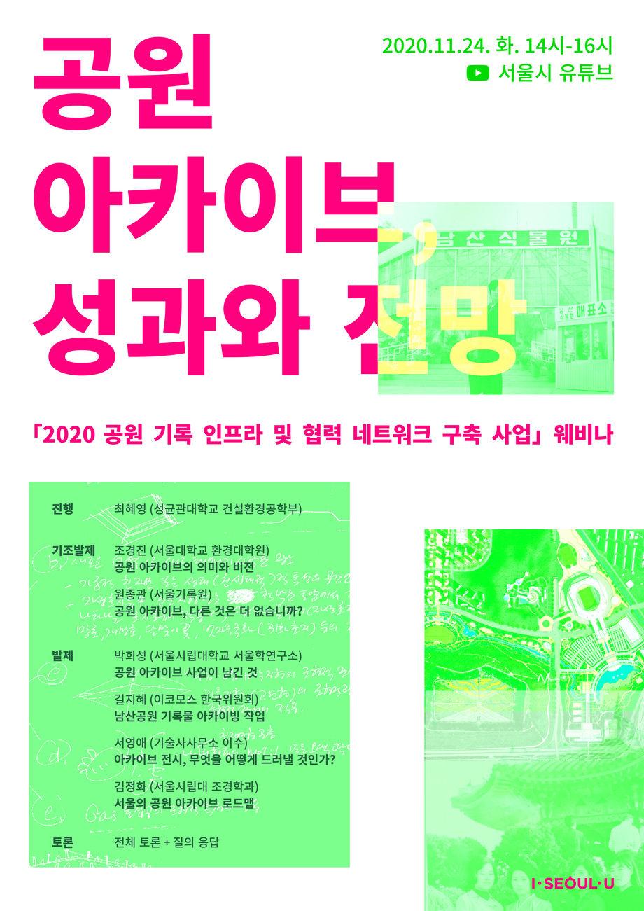 [웨비나 11/24] 서울시 '공원 아카이브, 성과와 전망' 웨비나