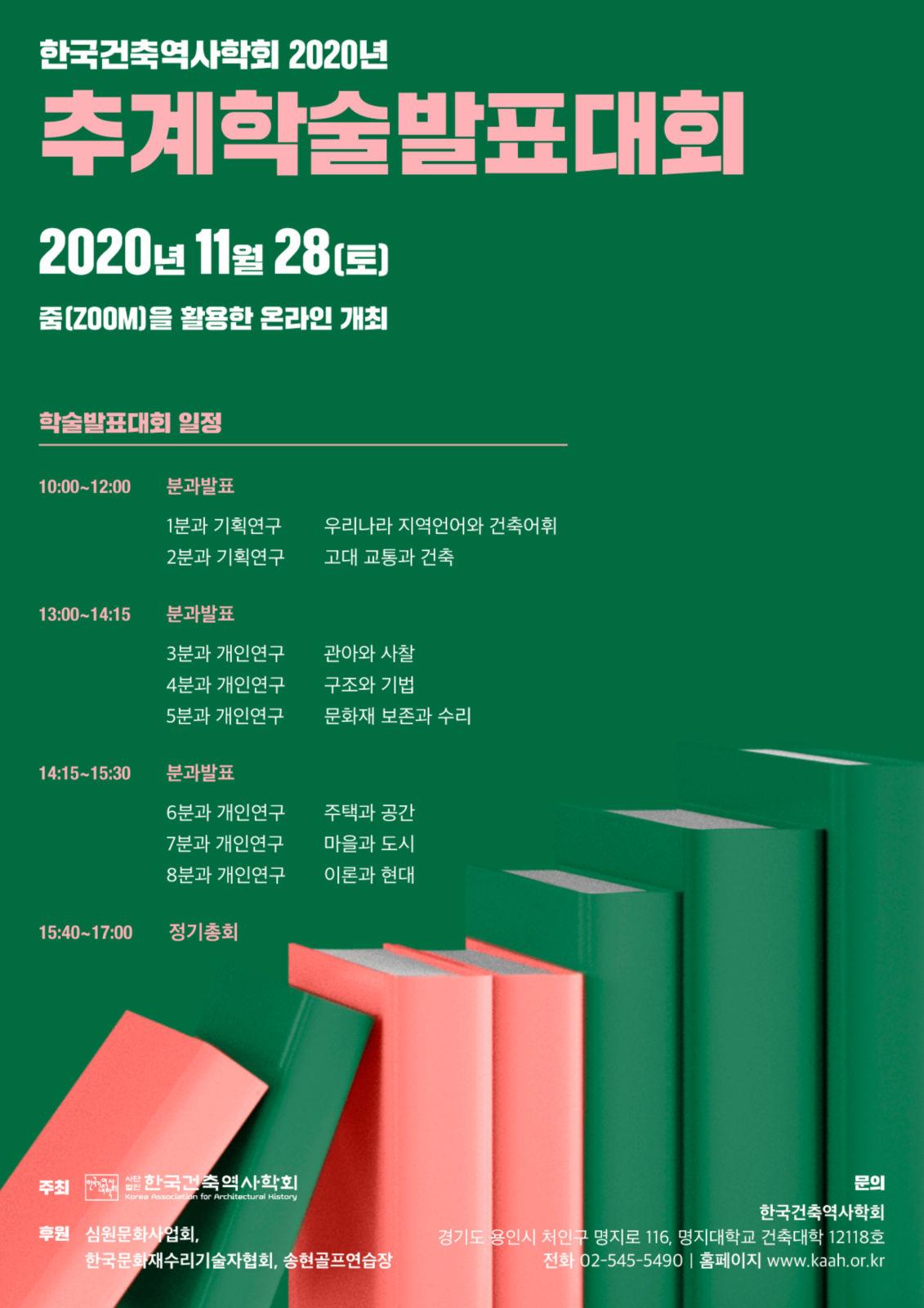 한국건축역사학회 2020년 추계학술발표대회 및 정기총회 종합안내