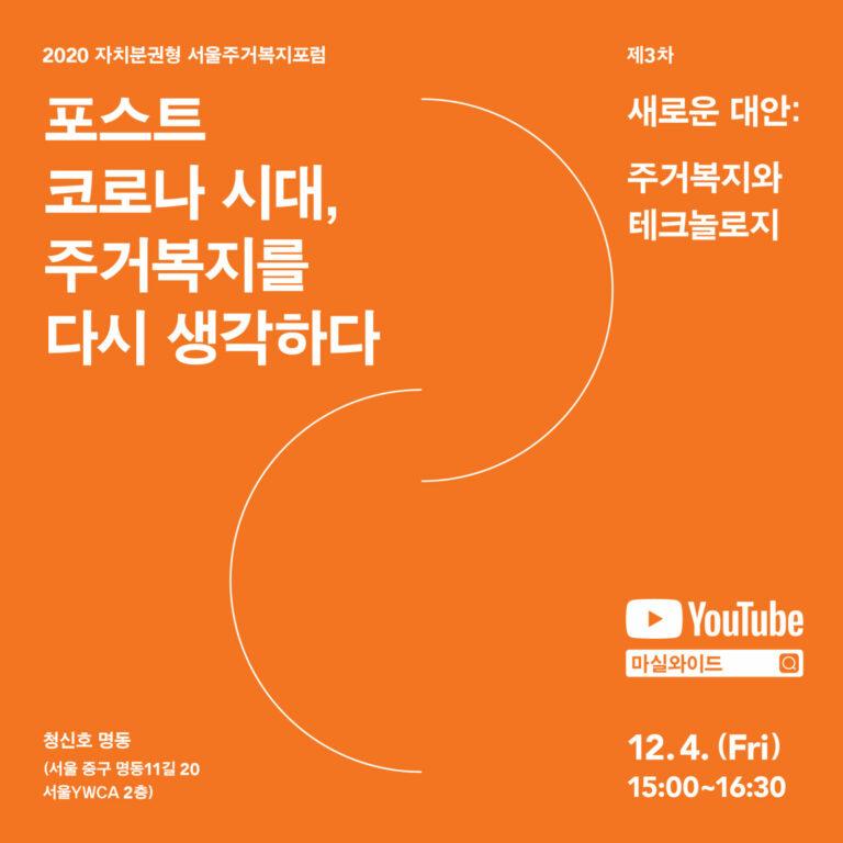 [2020 서울주거복지포럼] 3차 행사 안내(12/4)