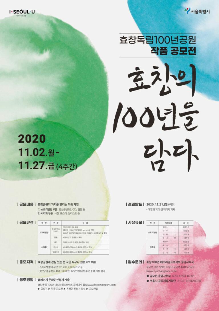 서울시, `효창의 100년을 담다` 작품 공모전 추진…총상금 1,300만원