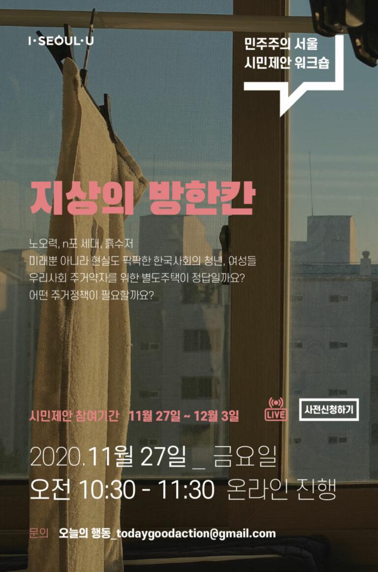 서울시, `서울의 주거 현실과 대안` 27일 온라인 시민토론회