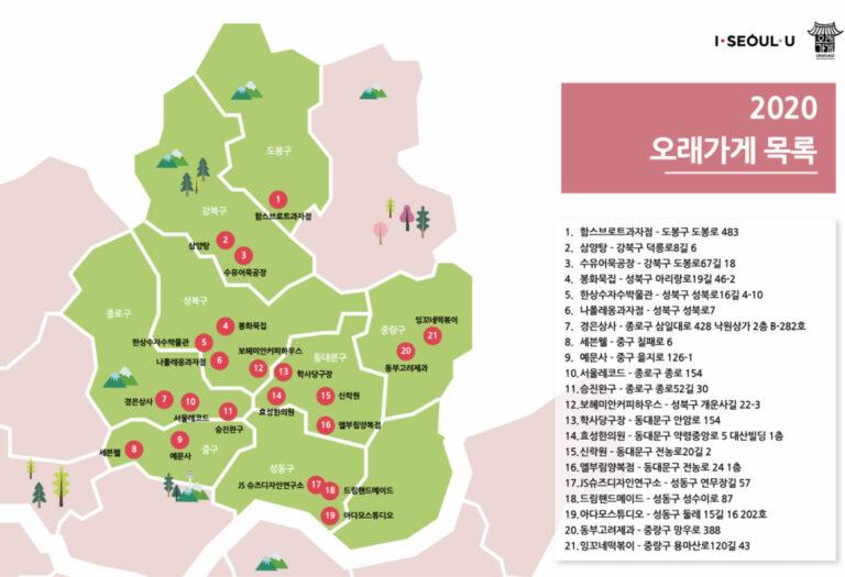뉴노멀시대 동네여행 … 동북권 신규 오래가게로 힐링하세요!