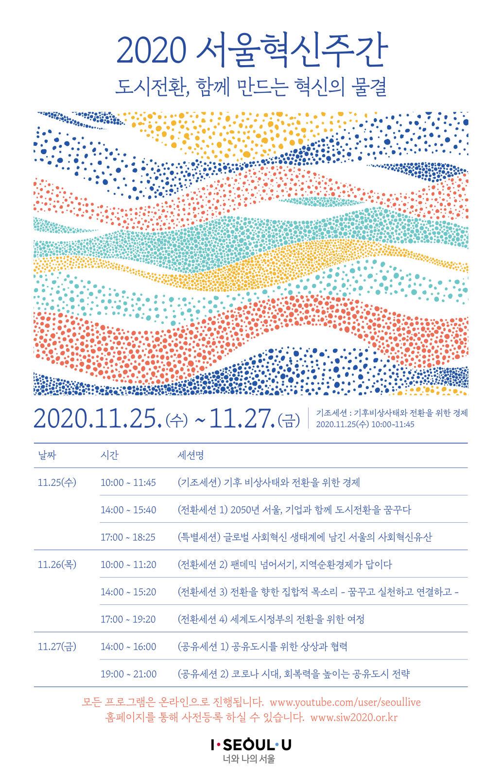 서울시, 코로나 해법 `도시전환`에서 모색.. 25.~27. 서울혁신주간