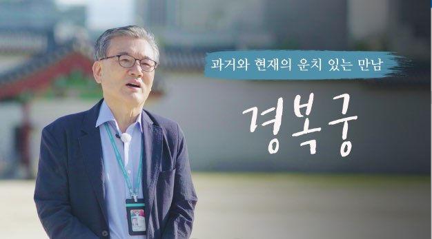 내 손 안에 경복궁, 영상으로 만나는 서울 도보해설관광 코스