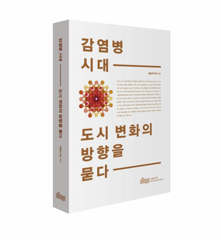 서울연구원, 19명 전문가가 제시한 `감염병 시대 도시의 미래` 단행본 발간