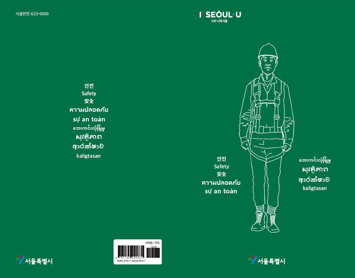 서울시, `외국인 건설근로자 안전교육` 통번역 필요 없는 그림책으로