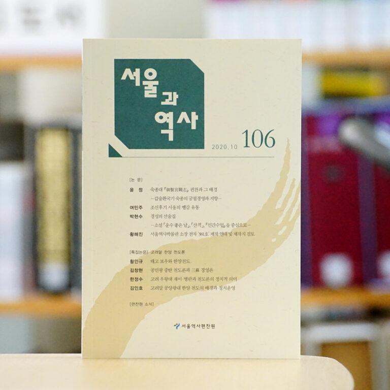 서울역사편찬원, 고려부터 현대까지 `서울과 역사` 제106호 발간