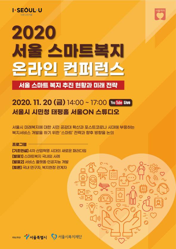 서울시, `포스트코로나시대 스마트복지` 방향 모색…20일 온라인컨퍼런스