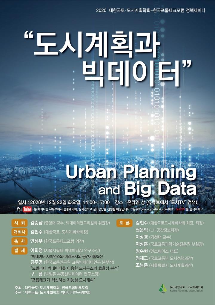 [대한국토도시계획학회-한국프롭테크포럼 정책세미나] 도시계획과 빅데이터 개최