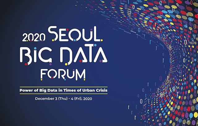 2020 서울 빅데이터 포럼