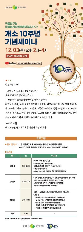 국토연구원 글로벌개발협력센터(GDPC) 개소 10주년 기념세미나 개최
