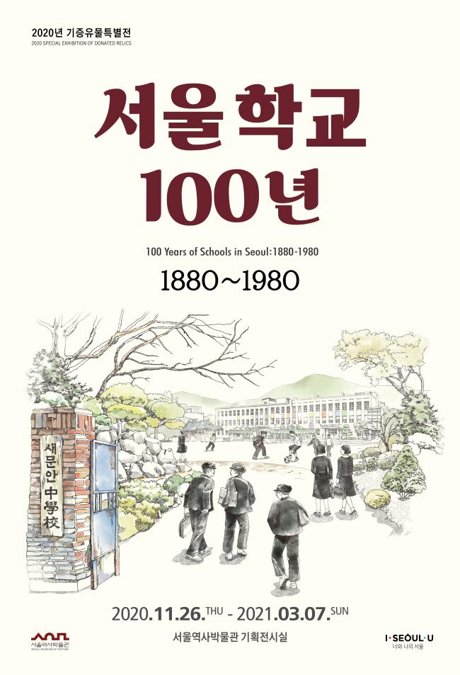 서울학교 100년(1880~1980)